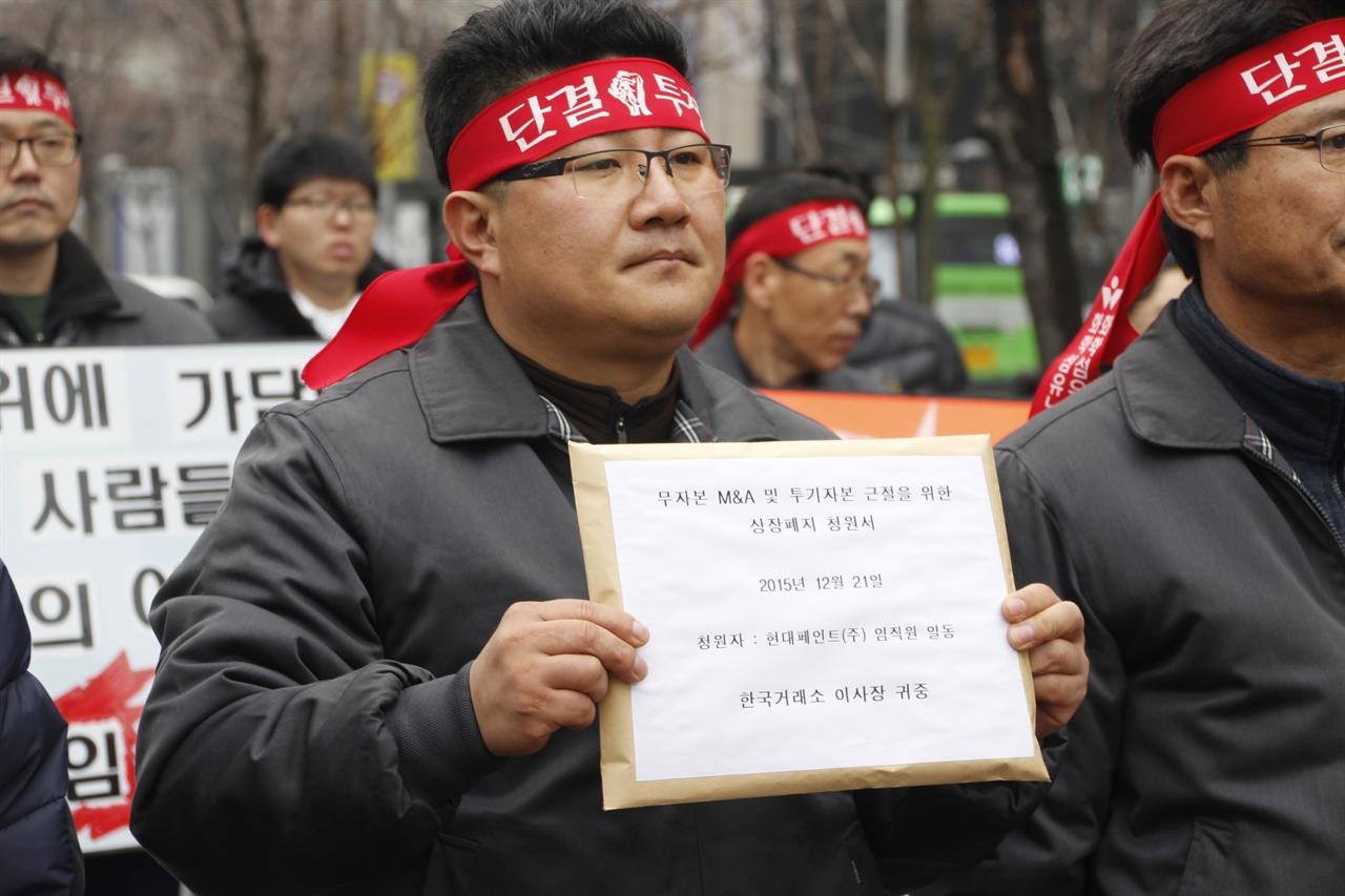 상장폐지 청원서를 들고 있는 나상대 지회장 기자회견을 마친 후 한국거래소에 상장폐지 청원서를 전달하기에 앞서 나상대 지회장이 기자들에게 보이고 있다.