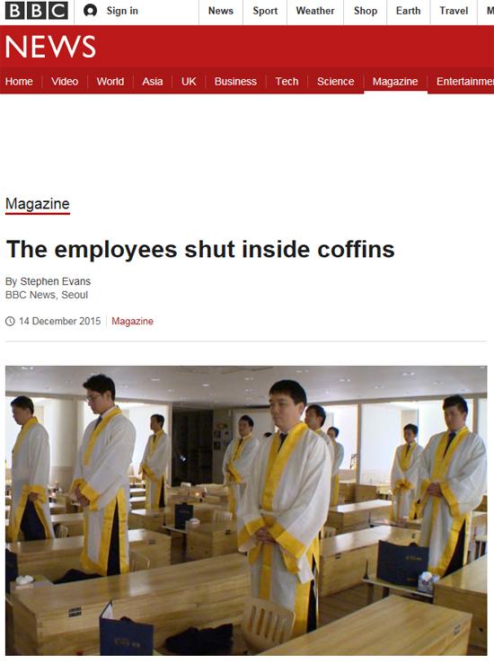 지난 14일 BBC는 '관속에 갇힌 직장인들'이라는 제목의 기사를 보냈다.
