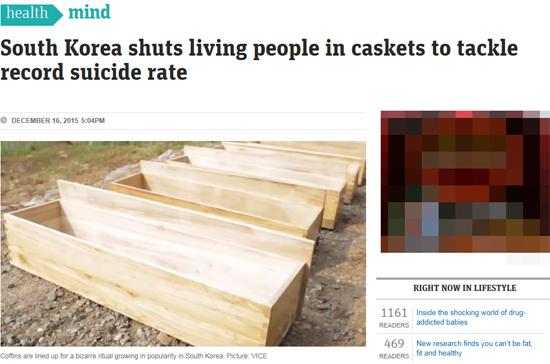지난 16일 호주 언론 News.com.au도 '높은 자살률 줄이려 산사람 관속에 가두는 한국'이라는 제목의 기사를 보도했다.