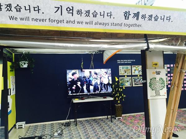 지난 19일 3차 민중총궐기 대회 당시 세월호 유족들이 광화문 농성장에 마련된 모니터에 오마이TV 생중계 영상을 띄워놨다.