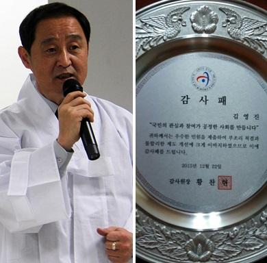 감사원으로부터 우수민원상을 받은  김영진 씨와 감사패