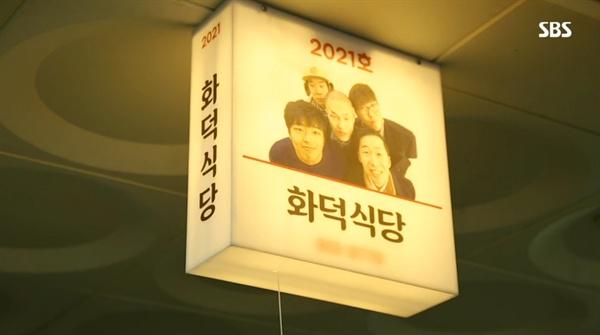 SBS 일요특선 다큐멘터리 '소상공인 열정보고서'에 출연한 모습.