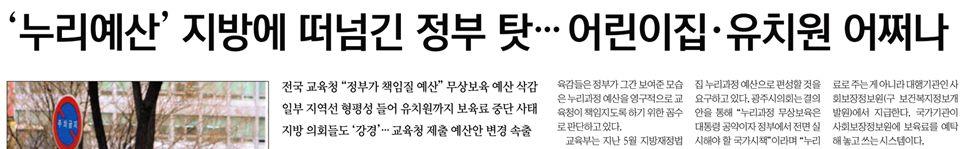 경향신문 관련 보도 갈무리