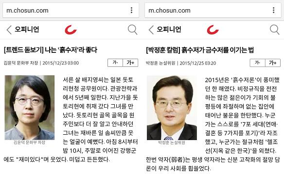 흙수저 관련 <조선일보> 칼럼 갈무리
