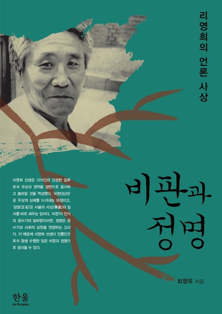 <비판과 정명> 최영묵, 한울아카데미, 2015.12.04, 39,500원