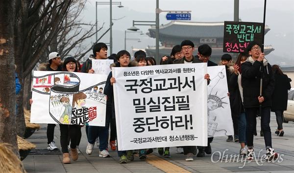 """""""국정화 반대"""" 올해 마지막 거리행동에 나선 청소년들 한국사교과서 국정화에 반대하는 청소년들이 26일 오후 세종로 정부서울청사앞에 모여 올해 마지막 '국정교과서반대 청소년행동'집회를 열고 거리행진을 했다. 이들은 지난 10월 11일부터 12차례 진행한 올해 청소년행동을 정리하는 발표문은 통해 '무심코 값없다 생각했던 민주주의가 결코 당연하지 않다는 것을 잘 알고 있다'며 '<대한민국은 민주공화국이다> <대한민국의 주권은 국민에게 있고, 모든 권력은 국민으로부터 나온다>는 헌법정신을 실현시키기 위해 싸운다'고 밝혔다. 또한 '미래를 이끌어갈 세대로서 독재와 탄압에 끝까지 맞서 싸우겠다'는 의지를 밝혔다."""