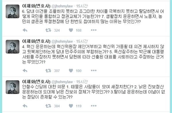 이재화 변호사가 트위터를 통해 안철수 의원에게 던진 7가지 의문.