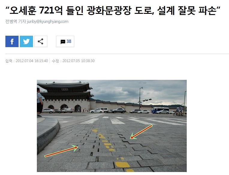 오세훈 전 서울시장의 광화문광장 도로가 잘못되었다는 감사원 감사 결과를 보도한 경향신문입니다. 제 사진이 실려있어 확인해보니 저작권 침해가 아니라 감사원이 제 사진을 보도자료로 배포했던 것입니다.