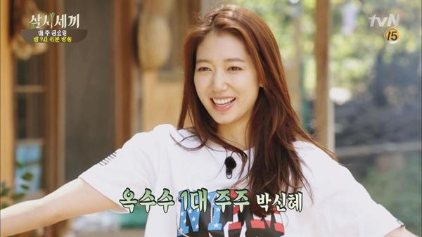 <삼시세끼 : 정선편 시즌2>의 게스트였던 박신혜