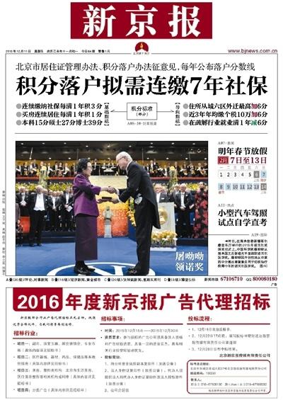 중국 베이징시 정부는 12월 10일 '베이징적분락호제(北京?分落?制)'라는 새로운 호적제도를 내놓았다.