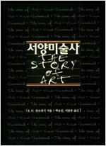 <서양미술사> 표지