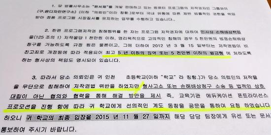 그룹와이 법률대리사무소가 인천지역 학교에 보낸 2차 서한.