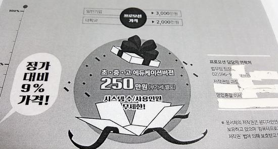 그룹와이 대표이사 명의의 1차 서한에 동봉된 홍보물.