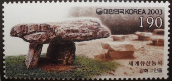 우표 속의 고인돌. 서울시 중구 충무로 우표박물관에서 찍은 사진.