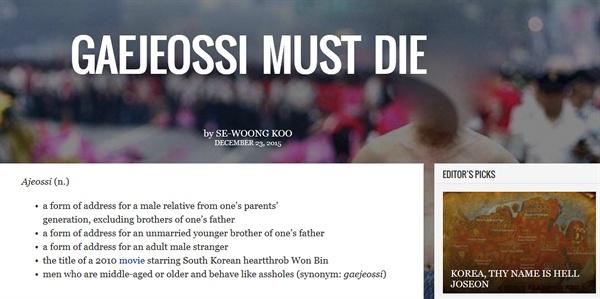코리아 엑스포제의 기사 'Gaejeossi Must Die' 갈무리