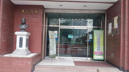 광화문 <한글학회> 입구에 설치된 주시경 선생 흉상. 이곳부터 북쪽으로 지하철 3호선 경복궁역까지 난 길이 '한글가온길'이다.
