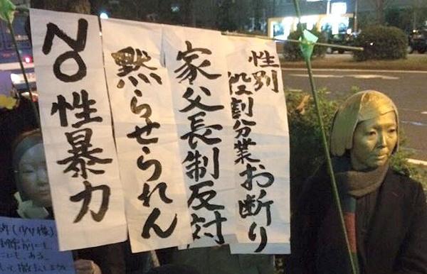 6일 오후 일본 도쿄 지요다구 외무성 앞에서는 일본 시민 등 30여 명이 위안부 문제에 대한 정부의 공식 사과와 배상을 요구하는 수요집회를 벌였다. 일부는 위안부 소녀상 철거에 반대하는 의미로 소녀상 가면과 분장을 한 채 참석했다.