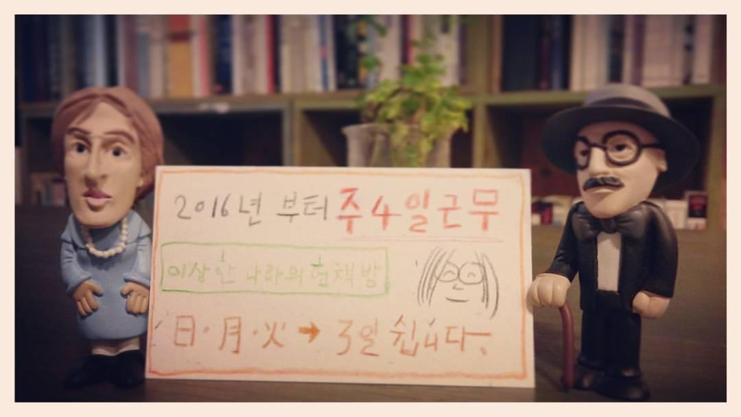 동네 헌책방의 주사파 선언 이상한나라의헌책방 SNS에 올린 공지 사진