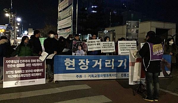10일 오후 천안 동남경찰서 앞에서 기독교평화행동목자단 주최로 한준혜 강제연행에 항의하는 거리기도회가 열리고 있다.