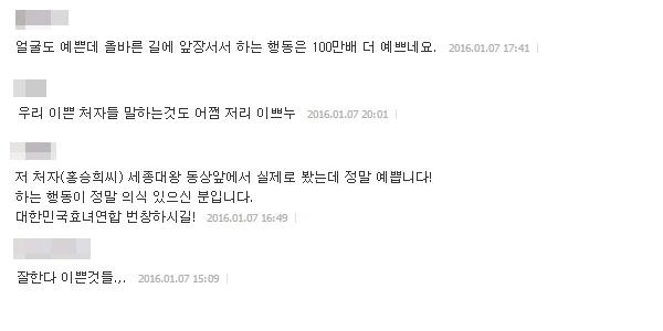 '효녀연합' 기사에 달린 댓글들