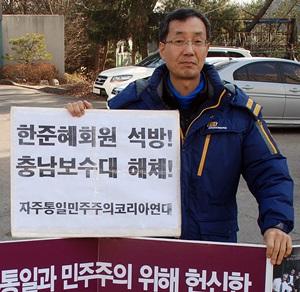 11일 오전 한준혜씨 가족이 충남경찰청 보안수사대 앞에서 한 씨 석방을 요구하는 1인 시위를 벌이고 있다.