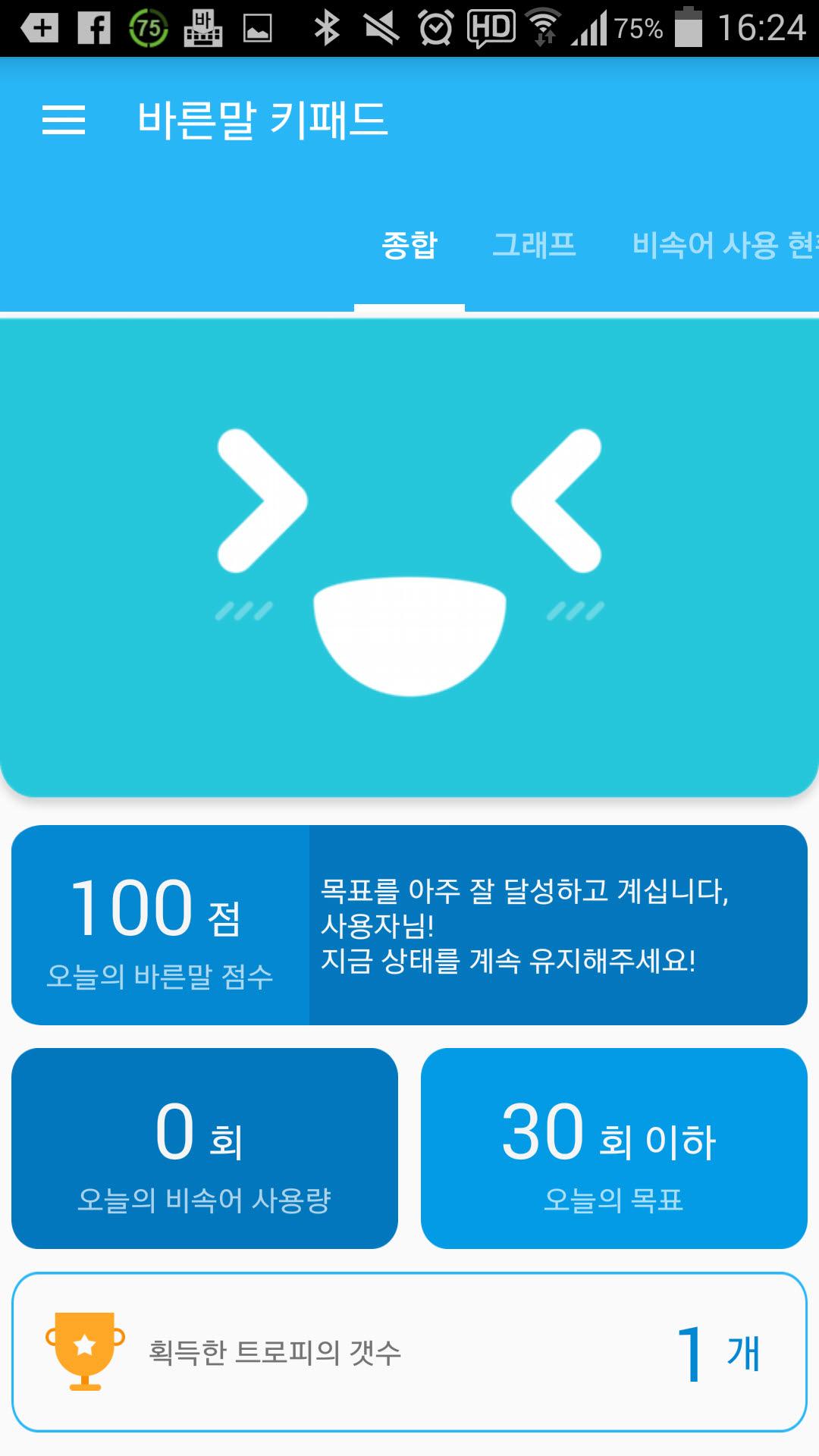바른 말 키패드의 메인 화면.
