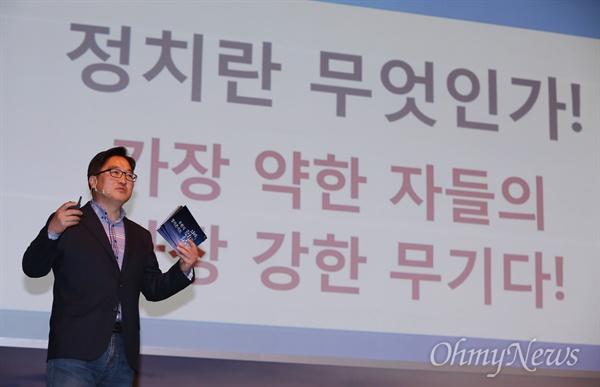 우원식 더불어민주당 의원이 12일 오후 서울 노원구민회관에서 열린 정치콘서트에서 정치의 역할에 대해 프리젠테이션하고 있다.