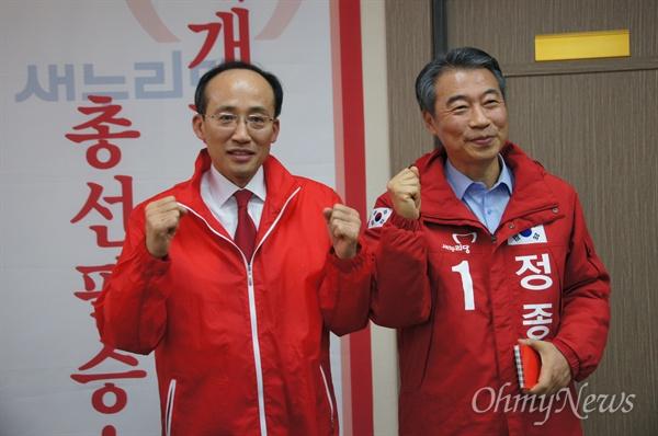 추경호 전 기획조정실장과 정종섭 전 행자부장관이 13일 오후 새누리당 경북도당에서 총선 출마 화이팅을 하고 있다.