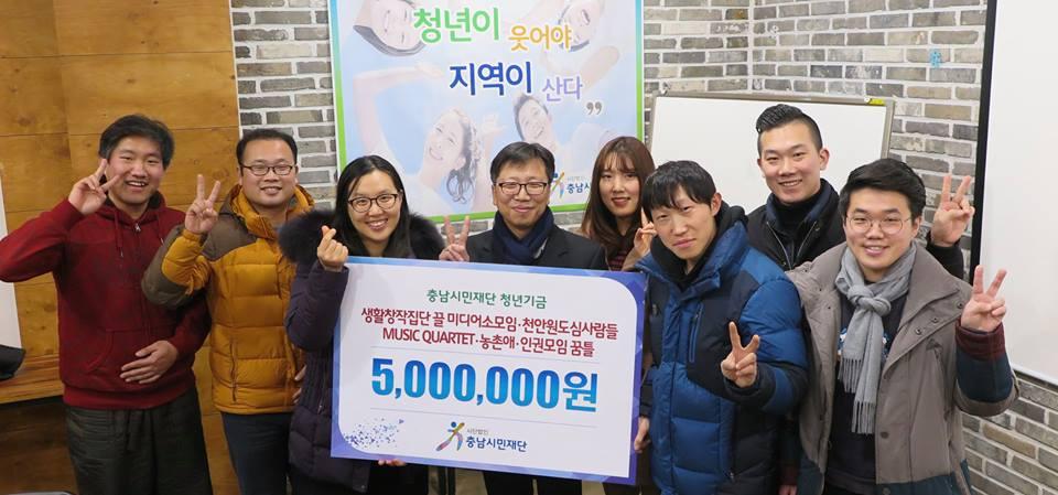 충남시민재단 청년커뮤니티 지원 사업 1기 모임 청년들 충남 지역의 5개 청년 모임에 각각 활동비 100만 원이 지원됐다.