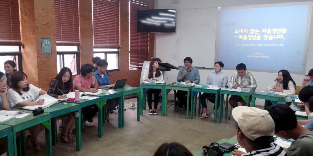 서울 청년허브  지난해 9월 서울혁신파크 청년허브의 한 회의실에서 '마을청년을 찾습니다'라는 주제로 서울의 청년활동가들이 토론회를 진행하고 있다.