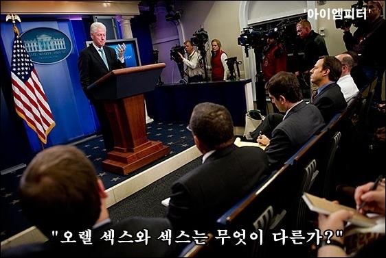 빌 클린턴 대통령과 백악관 출입기자들의 질의 응답 모습