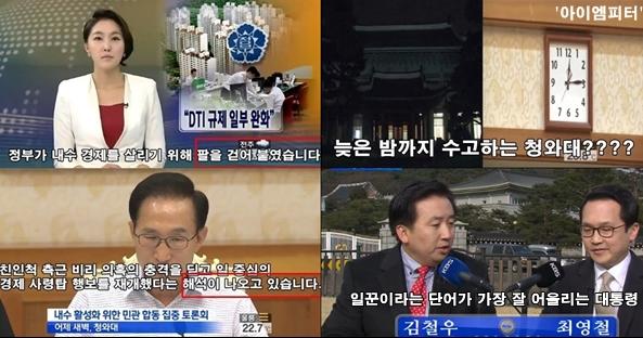 MB정권시절, KBS는 친절하게 대통령의 마음을 헤아리는(?) 보도를 많이 했다.