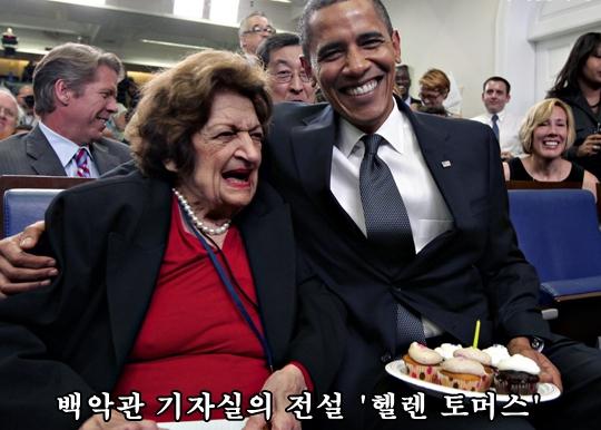 헬렌토머스의 생일을 맞아 오바마 미국 대통령이 브리핑룸에 직접 케이크를 들고 왔다.
