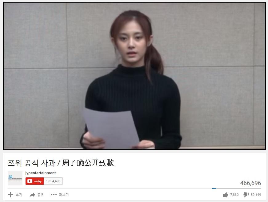 JYP가 유튜브에 공개한 쯔위의 공식 사과 동영상 갈무리.