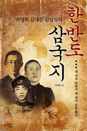 <박정희 김대중 김일성의 한반도 삼국지> 겉표지.