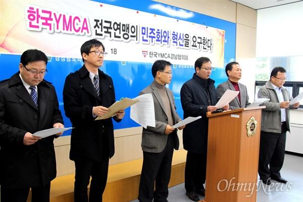 """한국YMCA 전국연맹 사무총장 선출과 관련해 논란을 빚고 있는 가운데, 한국YMCA 경남협의회는 18일 오전 경남도의회 브리핑실에서 기자회견을 열어 """"한국YMCA 전국연맹의 민주호와 혁신을 요구한다""""고 밝혔다."""