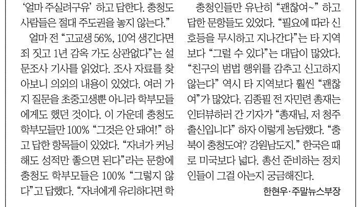 조선일보 <충청도 민심 읽는 법>(1/16) 보도 갈무리