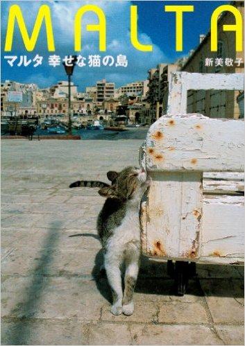 일본에서 출간된 포토북의 표지. <몰타, 행복한 고양이의 섬> 저자 니이미 에이코 (사진제공=몰타관광청)