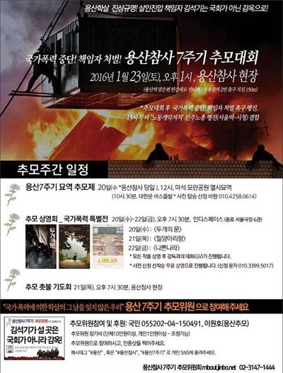 용산참사 7주기 추모대회