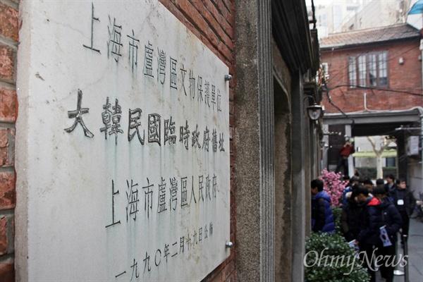 전남 목포·신안의 중학생 29명이 지난 10일~16일 중국 난징(南京)-항저우(杭州)-상하이(上海)를 찾아 한국의 독립운동 현장을 답사했다. 15일 학생들이 찾은 상하이 임시정부 기념관에 1990년 세워진 안내판이 붙어 있다.