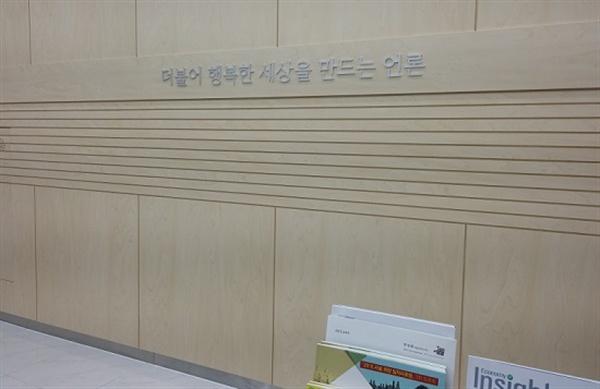 <한겨레>의 신년 사명(미션) '더불어 행복한 세상을 만드는 언론'이 건물 로비에 걸려 있다.