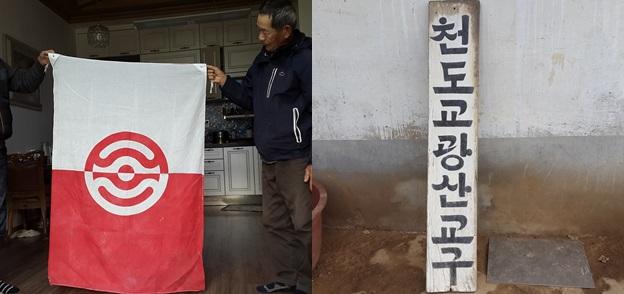 동학깃발과 당시 집강소 간판 당시 동학 깃발과 집강소 현판