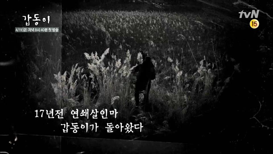 tvN의 이전작 <갑동이>의 화면