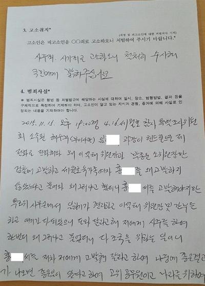 오성탁 태극의열단 대표가 서울중앙지검에 제출한 고발장 중 일부 내용