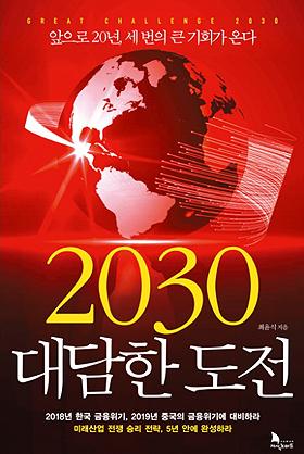 최윤식 지음 / <2030 대담한 도전>/ 지식노마드 / 2016. 1 / 739쪽 / 2만8000원