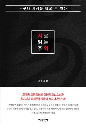 <시로 읽는 주역>(지은이 김재형 / 펴낸곳 내일을여는책 / 2016년 1월 15일 / 값 23,000원>