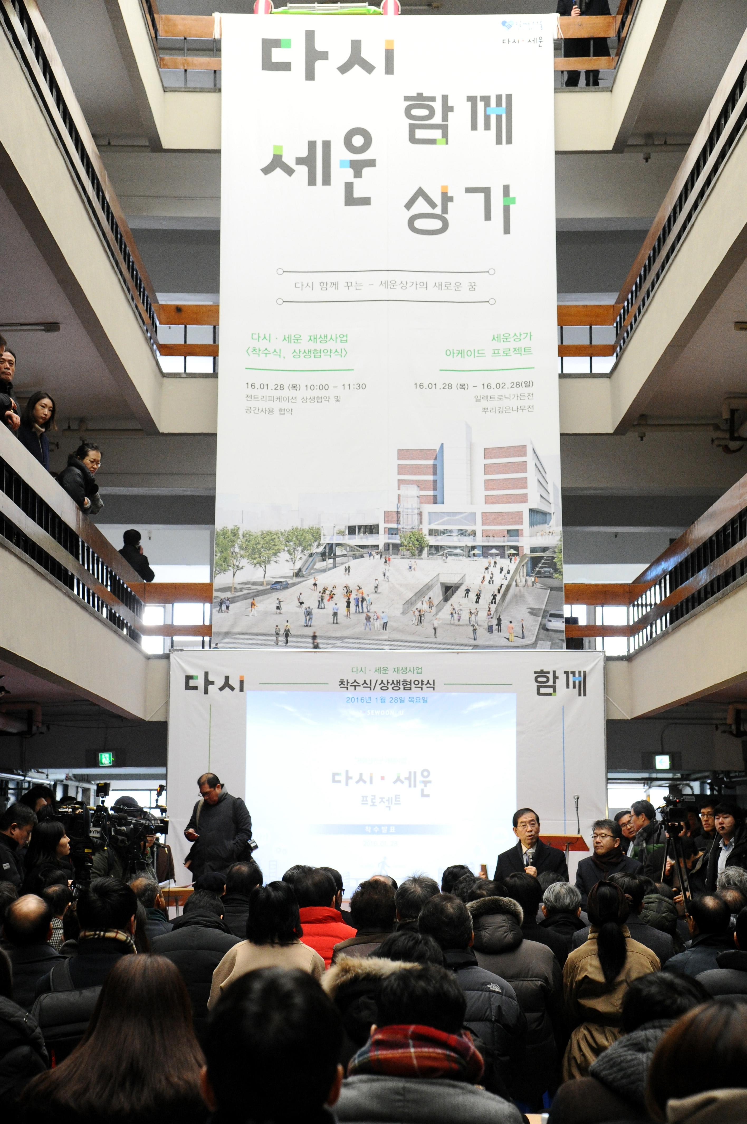 박원순 서울시장이 28일 오전 세운상가에서 '다시·세운 프로젝트' 1단계 사업 착수를 발표하고 있다.