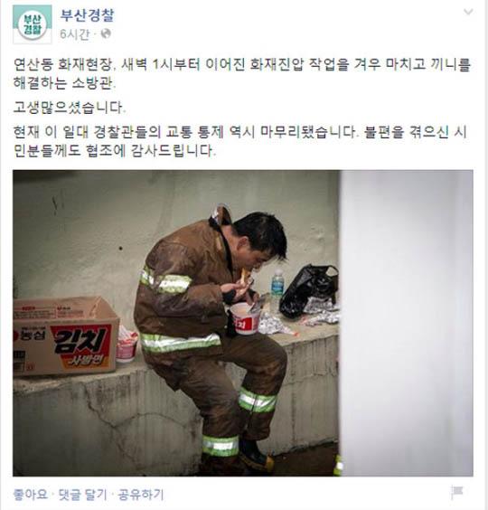 화재진압을 마친 소방관이 한 구석에서 컵라면을 먹고 있는 모습.
