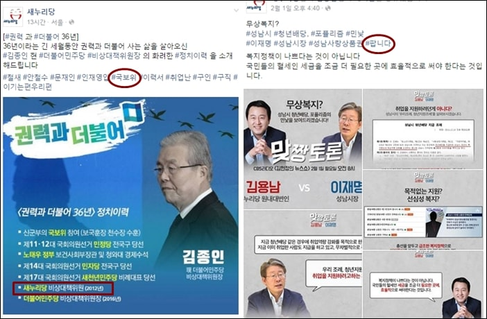 새누리당의 공식 페이스북. 김종인 더불어민주당 비대위원장과 이재명 성남시장을 비하하는 표현이 있다