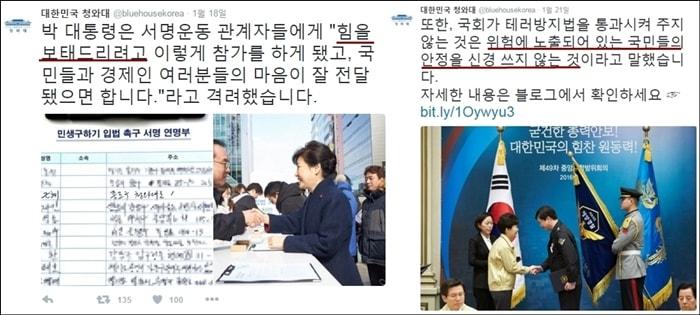 박근혜 대통령의 서명과 테러방지법 관련 청와대 트윗